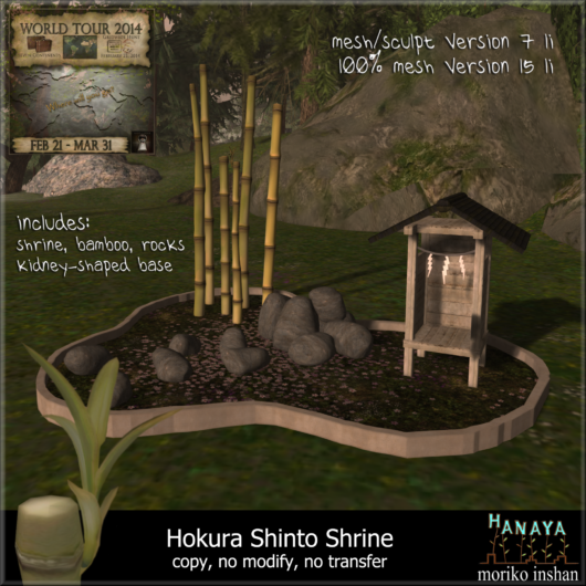 -Hanaya- Hokura Shinto Shrine for hunt